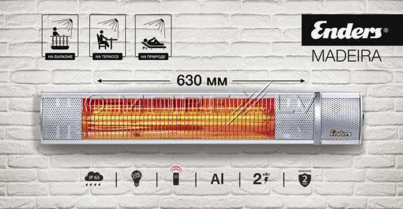 Elektriline infrapunasoojendi Enders Madeira